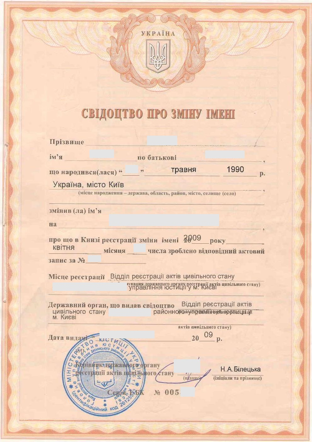 Obtaining Certified Copies Of Ukrainian Documents With Apostille